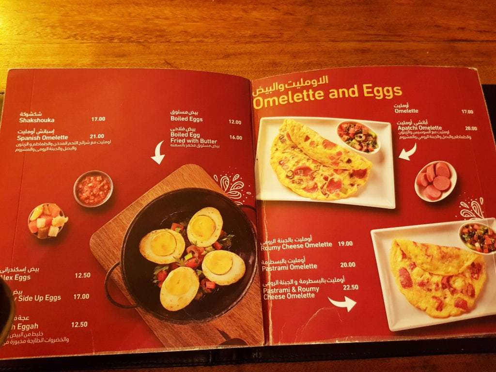 Arabiata Eggs  Menu - New Cairo - Egypt
